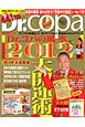 Dr.コパの風水 2012 大開運術
