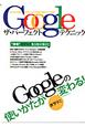 Google ザ・パーフェクトテクニック Googleの潜在能力を120%引き出す便利テクが