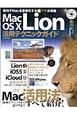 Mac OS10 Lion 活用テクニックガイド CD-ROM付