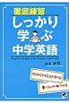 徹底練習 しっかり学ぶ 中学英語