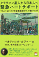 クラリオン星人から日本人へ 緊急ハートサポート YKAH2012:宇宙創造者からの救いの手