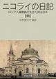 ニコライの日記 ロシア人宣教師が生きた明治日本(中)