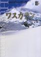 NHK グレートサミッツ 世界の名峰 ワスカラン (10)