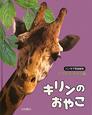 キリンのおやこ パノラマ写真絵本 どうぶつのおやこ3
