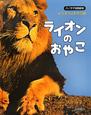 ライオンのおやこ パノラマ写真絵本 どうぶつのおやこ5