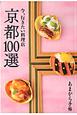 あまから手帖 京都100選 今、行きたい料理店
