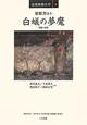 白蟻の夢魔 短編小説集 台湾熱帯文学4