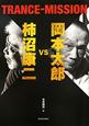岡本太郎vs柿沼康二 TRANCE-MISSION
