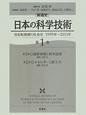 [新通史]日本の科学技術 世紀転換期の社会史 1995年~2011年(1)