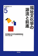 福祉文化学の源流と前進 新・福祉文化シリーズ5