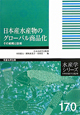 日本産水産物のグローバル商品化 その戦略と技術