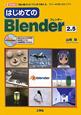 はじめての Blender2.5 「初心者」から「プロ」まで使える、フリーの3D-C