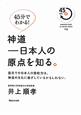 神道 日本人の原点を知る。 震災での日本人の団結力は、神道の文化に根ざしている