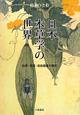 日本本草学の世界 自然・医薬・民俗語彙の探究