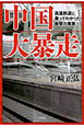 中国 大暴走 高速鉄道に乗ってわかった衝撃の事実