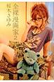全裸漫画家 (2)