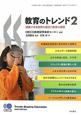 教育のトレンド 図表でみる世界の潮流と教育の課題(2)