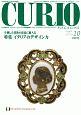CURIO MAGAZINE 特集:イタリアのデザイン力 大人の愉しみ。トレジャー・ハンティング総合情報誌(150)
