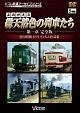 アーカイブシリーズ よみがえる総天然色の列車たち 第1章 完全版 宮内明朗 8ミリフィルム作品集