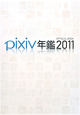pixiv年鑑 OFFICIAL BOOK 2011
