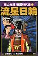 横山光輝戦国時代史 流星日輪 (3)