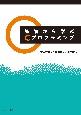 基礎から学ぶ Cプログラミング