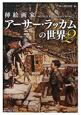 挿絵画家 アーサー・ラッカムの世界 (2)