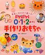 PriPri 0・1・2歳児の手作りおもちゃ 発達に合わせて選べる!