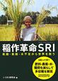 稲作革命SRI 飢餓・貧困・水不足から世界を救う