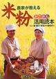 米粉とことん活用読本 農家が教える パン・麺・菓子・惣菜から製粉まで