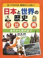日本と世界の歴史対比事典 古代から現代まで 並べてみれば、発見がいっぱい!