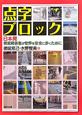 点字ブロック 日本発 視覚障害者が世界を安全に歩くために