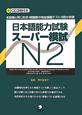 日本語能力試験 スーパー模試 N2 CD付 本試験と同じ形式・問題数の完全模擬テスト3回分収録