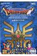 ドラゴンクエスト1・2・3 公式ガイドブック ファミコン&スーパーファミコン ドラゴンクエスト25周年記念