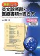英文診断書・医療書類の書き方<改訂第2版> 実例による