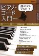 ピアノ・コード入門 弾きながらマスター!