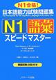 日本語能力試験 問題集 N1 語彙 スピードマスター N1合格!