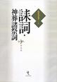 最新・祝詞選集 誄詞・神葬諸祭詞 (3)