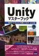 Unityマスターブック 3Dゲームエンジンを使いこなす