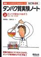 タンパク質実験ノート<改訂第4版>(上) タンパク質をとり出そう