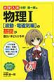 大学入試 中野健一朗の 物理1[波動・電磁気編]の基礎が面白いほどわかる本