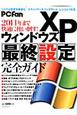 ウィンドウズXP 最終設定完全ガイド 2014年まで快適に使い倒す!