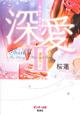 深愛~美桜と蓮の物語~ (2)