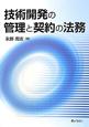 技術開発の管理と契約の法務