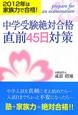 中学受験絶対合格 直前45日対策 2012年は家族力で合格!