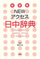 Newアクセス 日中辞典<新装版>