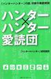 「ハンター×ハンター」愛読団 「ハンター×ハンター」の謎、伏線を徹底解説