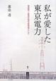 私が愛した東京電力 福島第一原発の保守管理者として