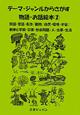 テーマ・ジャンルからさがす物語・お話絵本 民話・昔話・名作/動物/自然・環境・宇宙/戦争と平和・災害・社会問題/人・仕事・生活 (2)