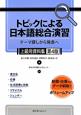 トピックによる日本語総合演習 上級用資料集<第4版> テーマ探しから発表へ